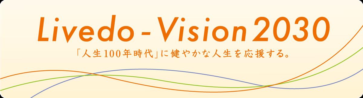 Livedo - Vision2030