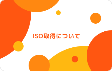 ISO(International Organization for Standardization)